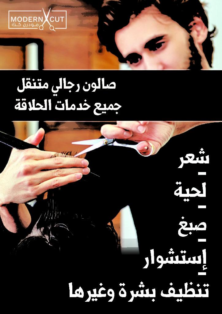حلاق متنقل الكويت